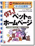 petHP_book.jpg