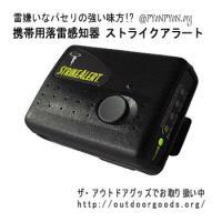 携帯用落雷感知器 ストライクアラート