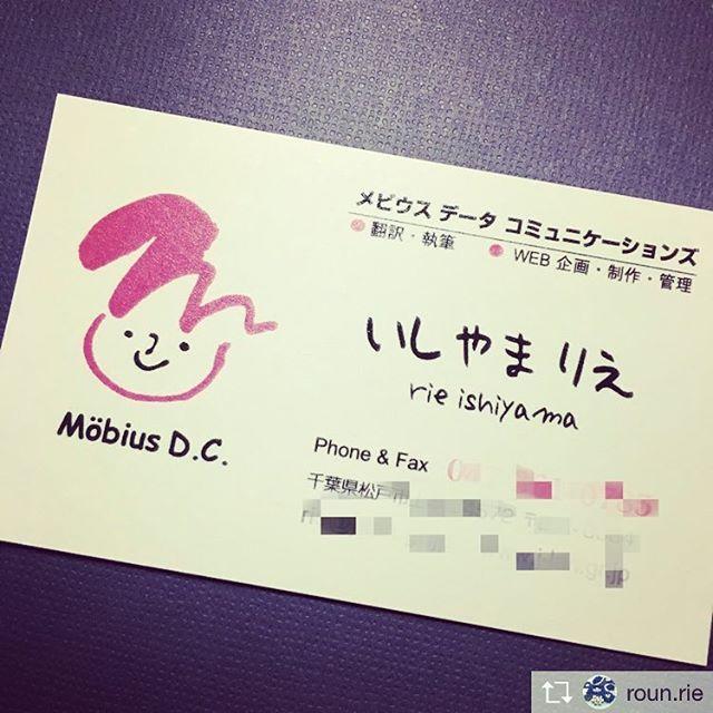 Repost from @roun.rie 懐かしい名刺発見。こんなことしていた時代もありました(^ ^)
