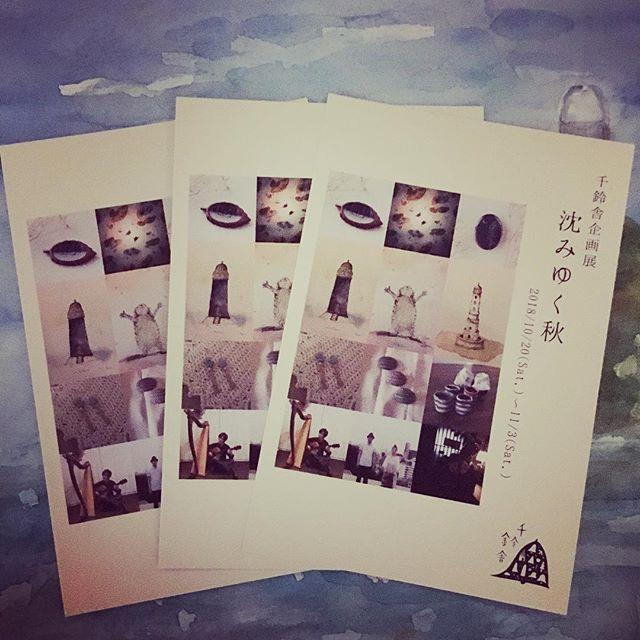 Repost from @roun.rie @TopRankRepost #TopRankRepost ご縁を頂き、千鈴舎 @chirinsha さんの企画展「沈みゆく秋」に参加させて頂きます(^-^)詳しくはまたお知らせします♪10月20日から11月3日まで月水休み