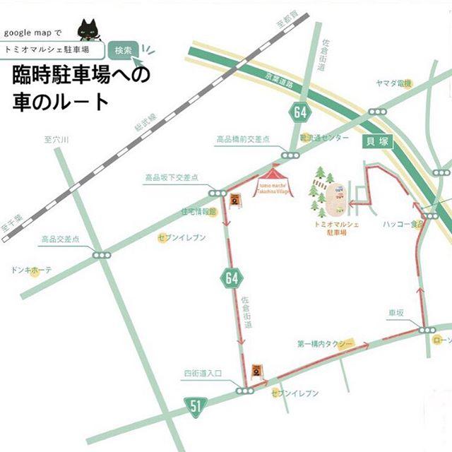 repost from  @roun.rie 今日は「屋根裏のノエルパーティ」二日目です!お店の駐車場が一杯だった時は、離れた場所になりますが、こちらの臨時駐車場までお願いします。2枚目は駐車場から会場までの徒歩の地図です。(地図は @tomiomarche  さんのをお借りしました。ありがとうございます。)お車のナビだと表示されない事がありますので、その場合はGoogleナビでご覧ください。こちらの駐車場にスタッフはいません。気を付けてお越しください。・#Repost @nombre_8787 (@get_repost)・・・イベントのご案内.@dily_tomio にてevent!.素敵なクリエイターのみなさんに美味しいフードやドリンク、スウィーツ屋さんが沢山集まります.「屋根裏部屋のノエルパーティ」場所  雑貨屋Dily3階千葉県千葉市若葉区高品町255-1 有18日(日) 11:00~16:00.@kiredo_vegetable_atelier  ランチボックス@petite_fossette8 ヘアアクセサリー、布小物@cakesleaf  ケーキ@yochie_blachi  糸とシルバーのアクセサリー@ichijonaomi  ワンコインPHOTO@upoponoko  古いもの、創ったもの@aconacoffee  ラテアート、スコーン.[両日出店]@tatsuko_crochet  編み小物@kazenostudio7 吹きガラス@azemichi_18  古道具 アンティーク@plusokini  アクセ、ドライ@hazukiotake  裂き編みブローチ、編み小物@yukiyakonko12  つまみ細工 <WS有り>@usuko4110  マクラメ雑貨、アクセ@____kohaku  アンティーク泥布バック@nombre_8787  Flower.#Dilystyle#トミオ#tomio#ハンドメイド雑貨 #Flower#フラワー#珈琲#コーヒー#ケーキ#photo#古道具#ランチ